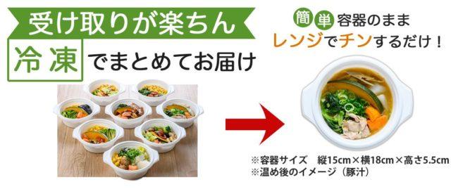 ベジ活スープ食 解凍
