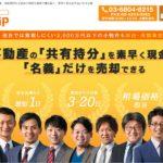 ソクガイ.jpで共有名義(共有持分)不動産、瑕疵物件などを高価買取?
