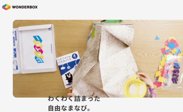 WonderBox ワンダーボックス