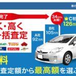 安心車.jpの一括査定はキャンセル続出?口コミや評判はイマイチ?