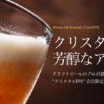 クラフトビール「クリスタルIPA」はおいしい?口コミや評判は?