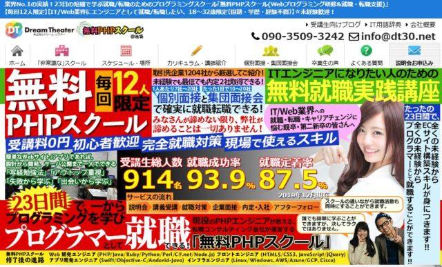ドリーム・シアター 無料PHPスクール