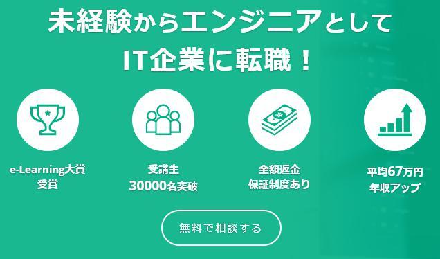 TechAcademy Pro 無料カウンセリング 事前予約