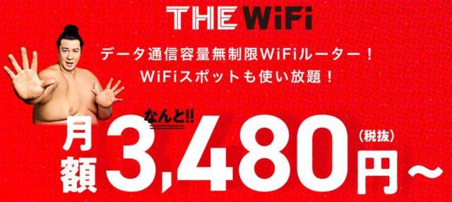 THE Wi-Fi 料金