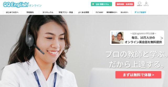 QQEnglish オンライン