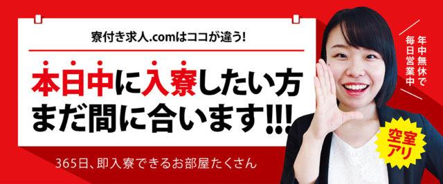 寮付き求人.com