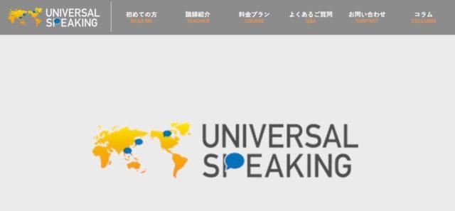 ユニバーサルスピーキング universal speaking