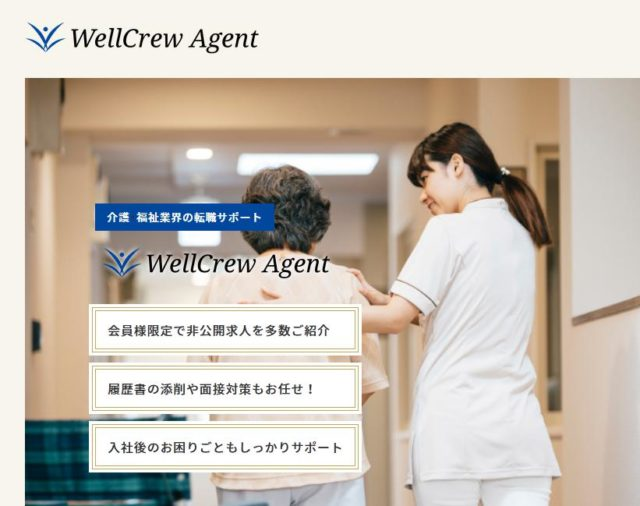 ウェルクルーエージェント WellCrew Agent