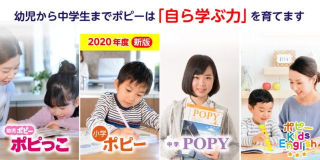 幼児 小学 中学 英語 ポピー 特徴