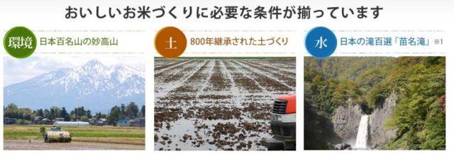 内山農産 無農薬米 コシヒカリ 特徴