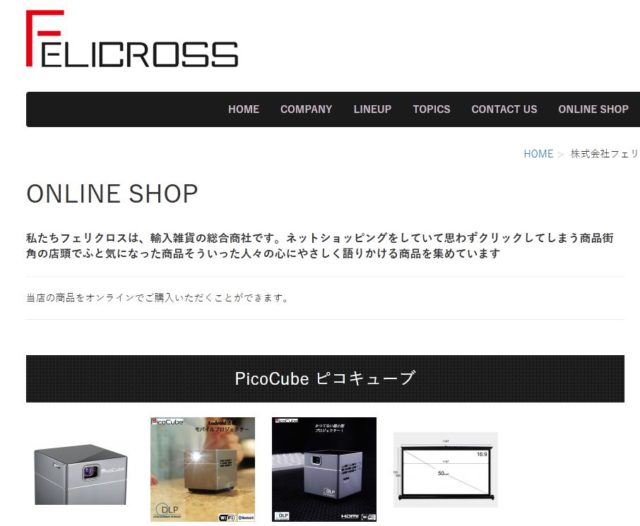 フェリクロス プロジェクター Pico Cube ピコキューブ