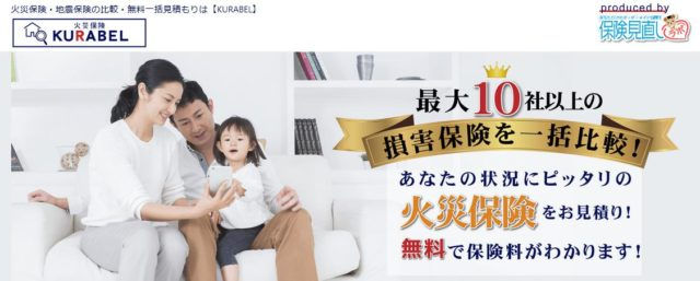 KURABEL 火災保険 地震保険