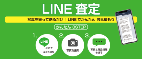 LINE 概算査定