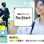 Re:Start(リスタート)退職代行で退職できる?口コミ評判は?