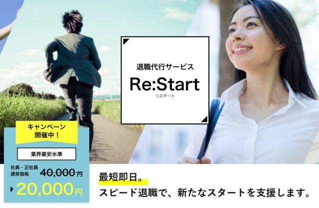 Re:Start リスタート 退職代行
