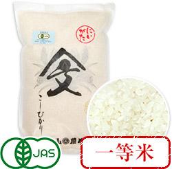 内山農産 無農薬米 コシヒカリ 価格