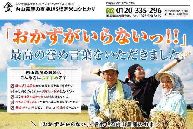 内山農産 無農薬米 コシヒカリ