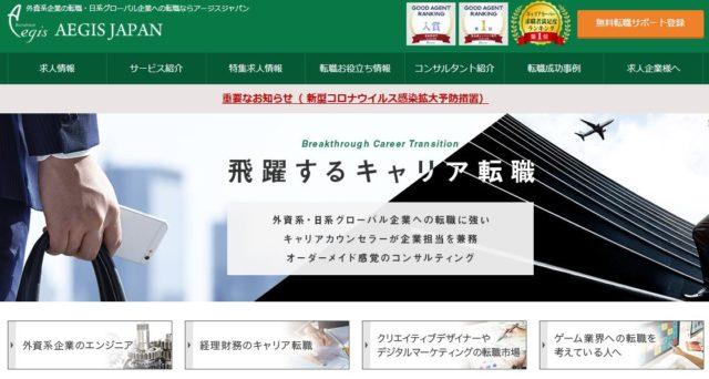 アージスジャパン 外資系 転職支援