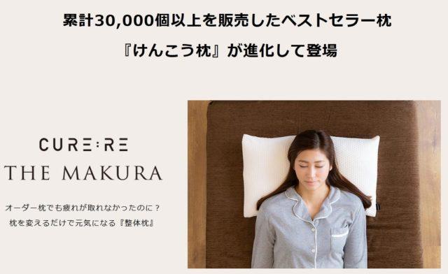 Cure:Re キュアレ 枕 THE MAKURA