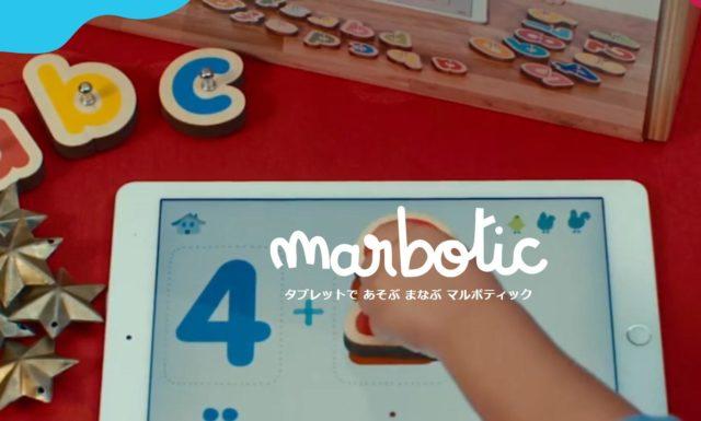 マルボティック marbotic