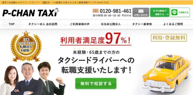 P-CHAN TAXI ピーチャン・タクシー