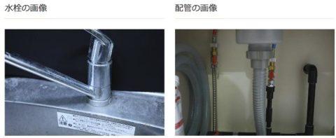 水栓の画像 配管の画像