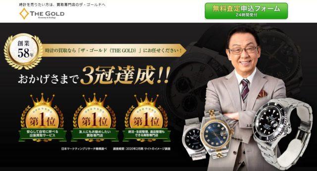 ザ・ゴールド 時計 買取