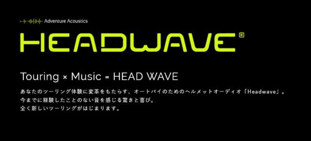 HEADWAVE ヘッドウェーブ