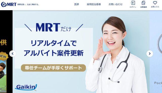 MRT 医師 バイト スポット 求人