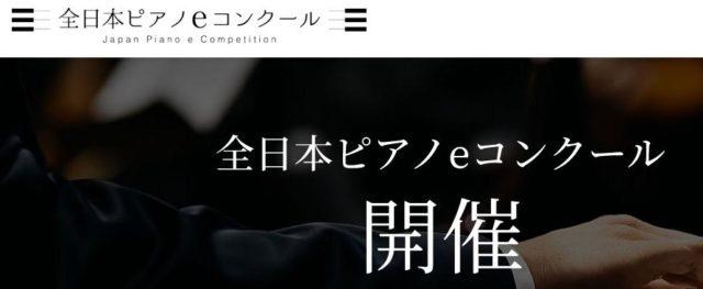 全日本ピアノeコンクール