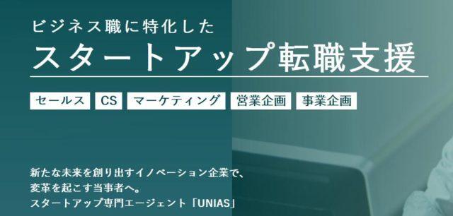 スタートアップ転職支援 UNIAS