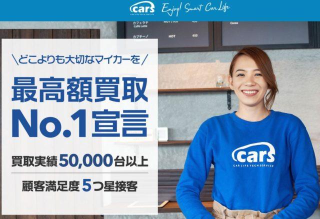 cars AI査定ギガ買取