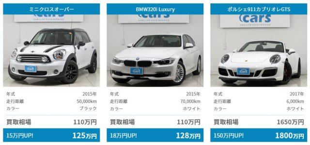 cars AI査定ギガ買取 特徴