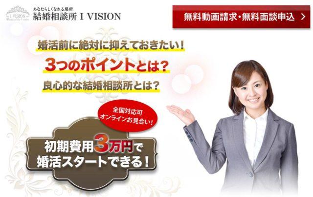 結婚相談所 ivision アイビジョン