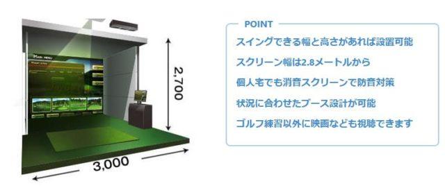 ゴルフランド ゴルフシミュレーター 設置例
