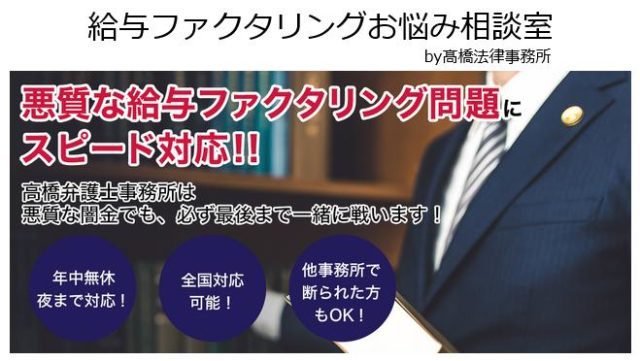 高橋健一法律事務所 給料ファクタリング