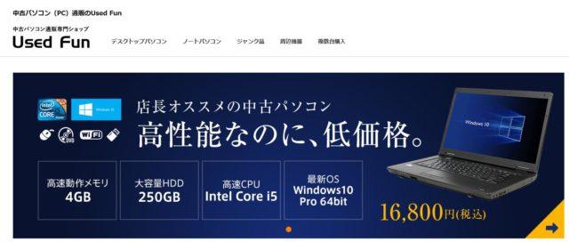 Used Fun 中古パソコン GLMパソコン