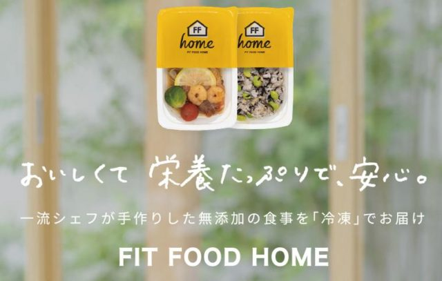 FIT FOOD HOME フィットフードホーム 特徴