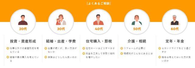 家計相談.com 特徴