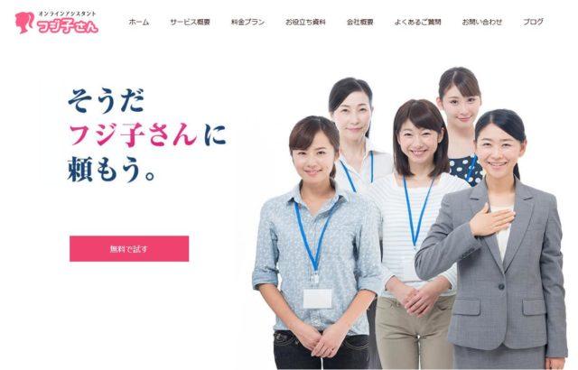 オンラインアシスタント フジ子さん