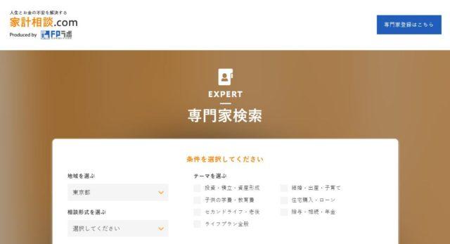 家計相談.com