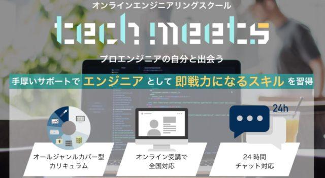 techmeets テックミーツ