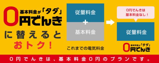 オカモト 0円でんき