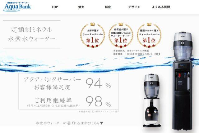 アクアバンク 水素水 ウォーターサーバー