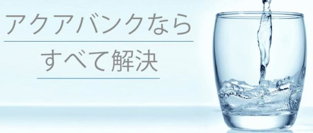アクアバンク 水素水 ウォーターサーバー 特徴