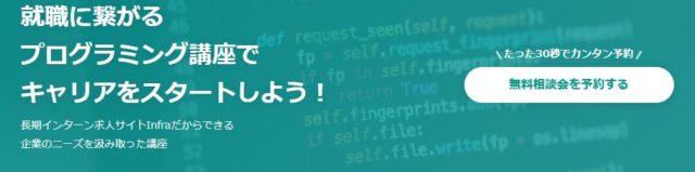 Infra インフラ プログラミング講座