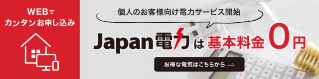 Japan電力 ジャパン電力