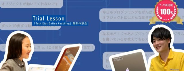 テックキッズオンラインコーチング Tech Kids Online Coaching