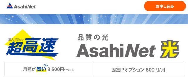 AsahiNet光 Asahiネット光