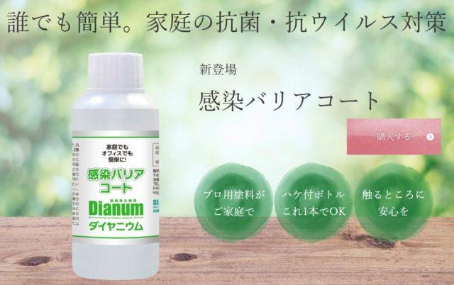 ダイヤニウム感染バリアコート